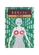009ノ1(朝日ソノラマ文庫版)(完)(5) / 石森章太郎