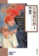 百鬼夜行抄(文庫版)(4) / 今市子