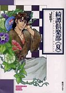 夏)綺譚倶楽部(文庫版) / JET