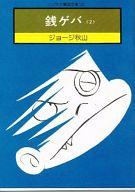 銭ゲバ(ソノラマ漫画文庫版)(2) / ジョージ秋山