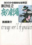 ヨウスケの奇妙な世界 夢幻外伝 (2) (文庫版)(5) / 高橋葉介