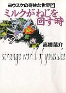 ヨウスケの奇妙な世界 ミルクがねじを回す時 (文庫版)(9) / 高橋葉介