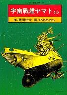 宇宙戦艦ヤマト(文庫版) 1976年版(1) / ひおあきら