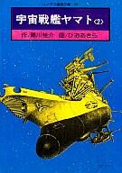 宇宙戦艦ヤマト(文庫版) 1976年版(2) / ひおあきら