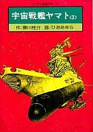 宇宙戦艦ヤマト(文庫版) 1976年版(3) / ひおあきら