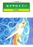 セクサロイド(ソノラマ漫画文庫)(1) / 松本零士