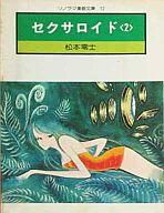 セクサロイド(ソノラマ漫画文庫)(2) / 松本零士