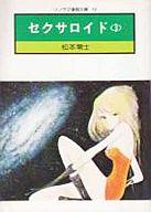 セクサロイド(ソノラマ漫画文庫)(3) / 松本零士