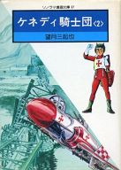 ケネディ騎士団(文庫版)(2) / 望月三起也