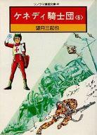 ケネディ騎士団(文庫版)(6) / 望月三起也