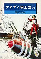ケネディ騎士団(文庫版)(7) / 望月三起也