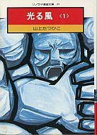 光る風(ソノラマ漫画文庫版)(1) / 山上たつひこ