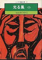 光る風(ソノラマ漫画文庫版)(2) / 山上たつひこ