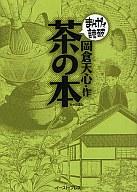 まんがで読破 茶の本 / 岡倉天心