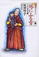 坂田靖子セレクション 塔にふる雪(文庫版)(4) / 坂田靖子