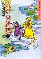 坂田靖子セレクション 水の森綺譚3(文庫版)(11) / 坂田靖子