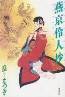 燕京伶人抄(文庫版) / 皇なつき