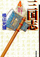 三国志 文庫版(4) / 横山光輝
