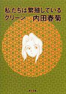 私たちは繁殖しているグリーン(文庫版) / 内田春菊