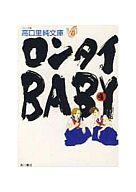 ロンタイBABY(文庫版)(4) / 高口里純