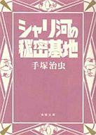 シャリ河の秘密基地(文庫版) / 手塚治虫