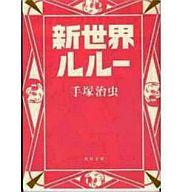 新世界ルルー(文庫版) / 手塚治虫