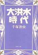 大洪水時代(文庫版) / 手塚治虫