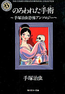 のろわれた手術 手塚治虫恐怖アンソロジー(文庫版) / 手塚治虫