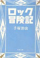 ロック冒険記 / 手塚治虫