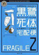黒鷺死体宅配便(文庫版)(2) / 山崎峰水