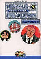 NERVOUS BREAKDOWN(コンパクト版)(9) / たがみよしひさ