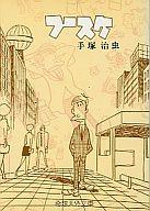 フースケ(文庫版) / 手塚治虫
