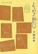 よろめき動物記(奇想天外文庫) / 手塚治虫
