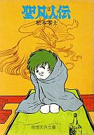 聖凡人伝(奇想天外文庫)(2) / 松本零士