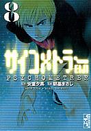 サイコメトラーEIJI(文庫版)(8) / 朝基まさし