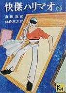 快傑ハリマオ(文庫版)(1) / 石森章太郎
