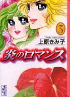 炎のロマンス(文庫版)(3) / 上原きみ子