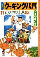 クッキングパパ(文庫版)(11) / うえやまとち