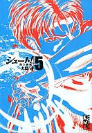シュート!~熱き挑戦~(文庫版)(5) / 大島司