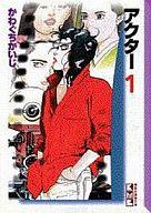 アクター(文庫版)(1) / かわぐちかいじ