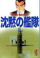 沈黙の艦隊(文庫版)(5) / かわぐちかいじ