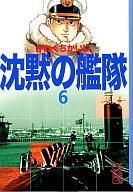 沈黙の艦隊(文庫版)(6) / かわぐちかいじ
