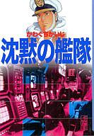 沈黙の艦隊(文庫版)(7) / かわぐちかいじ