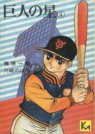 巨人の星(文庫定価280円版)(4) / 川崎のぼる