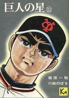 巨人の星(文庫定価280円版)(11) / 川崎のぼる