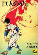巨人の星(文庫定価280円版)(17) / 川崎のぼる