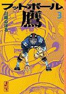 フットボール鷹(文庫版)(3) / 川崎のぼる