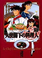 大使閣下の料理人(文庫版)(5) / かわすみひろし