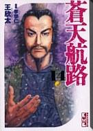 蒼天航路(文庫版)(14) / 王欣太