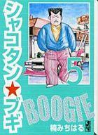 シャコタン☆ブギ(文庫版)(5) / 楠みちはる